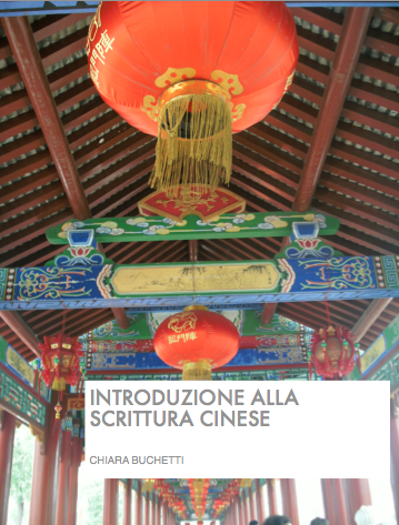 """E-book """"Introduzione alla Scrittura Cinese"""""""