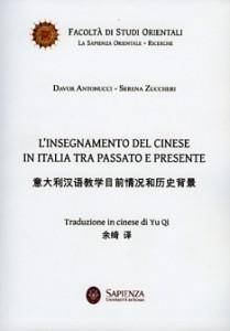 l-insegnamento-del-cinese-in-italia