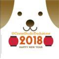 Festeggiamenti per l'anno del cane