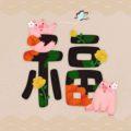 L'anno del maiale 猪年