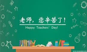 Festa degli insegnanti – 教师节